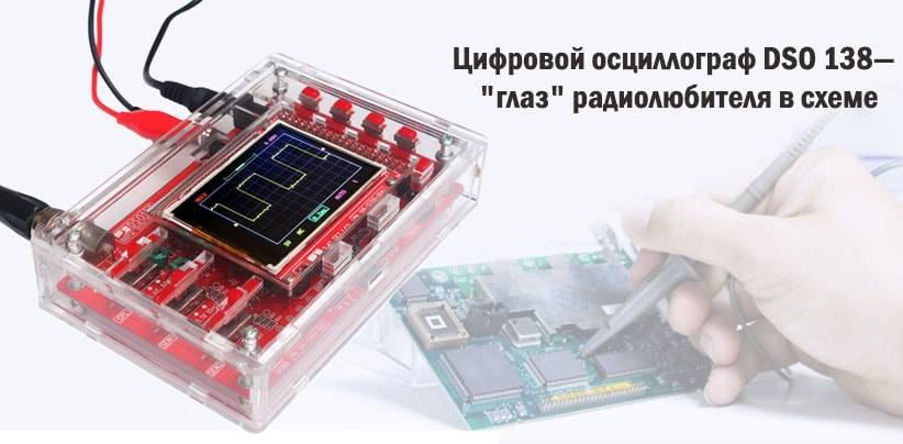 осциллограф dso138 инструкция на русском